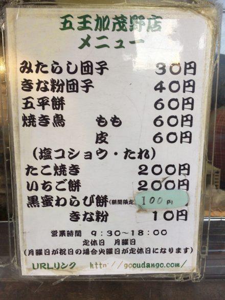 五王加茂野店/メニュー