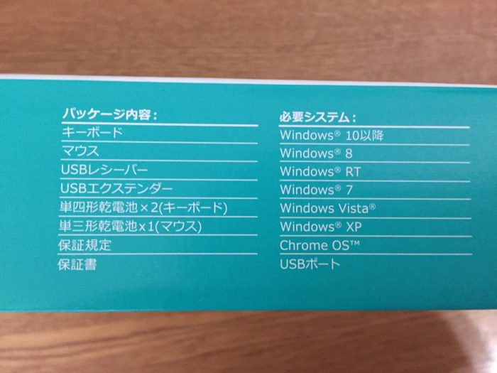 LOGICOOLワイヤレスコンボMK270/商品パッケージ(側面)
