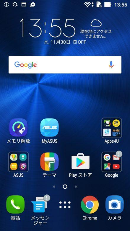 ZenFone 3(ZE520KL)/起動ホーム画面