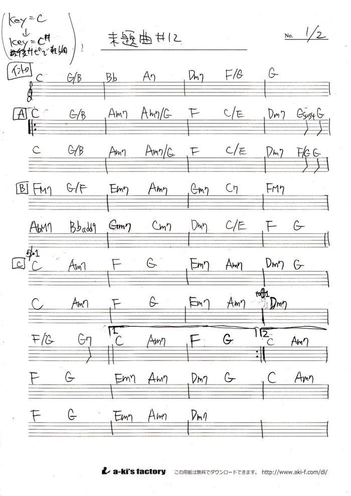 PDF化した手書きコード譜(1/2)