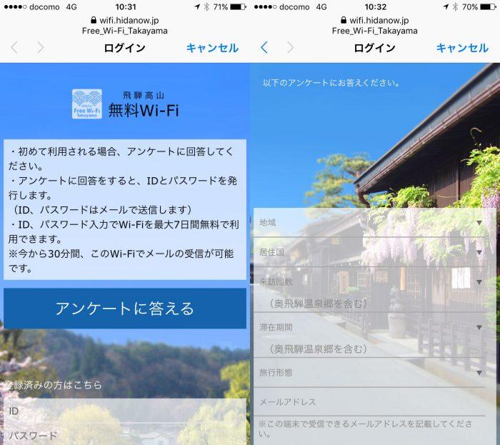 飛騨高山無料Wi-Fi/hida takayama free wi-fi can be used
