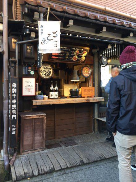 飛騨牛串焼専門