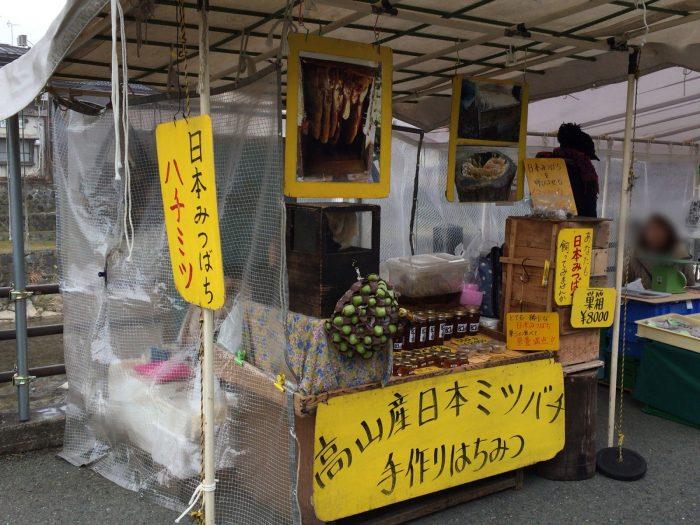 高山産 日本ミツバチ 手作りはちみつ