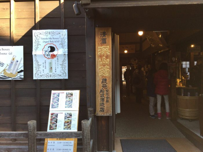 船坂酒造店