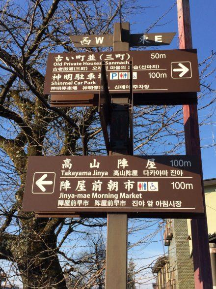 高山陣屋←100m/陣屋前朝市→100m