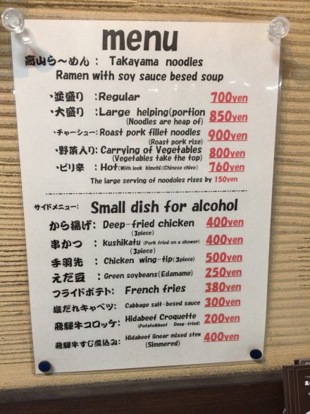 Many restaurants in Takayama have English inscription menu for foreign tourists.