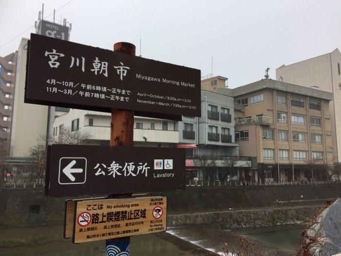 宮川朝市の看板