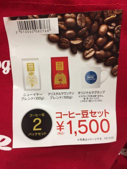 コーヒー豆2パックセット