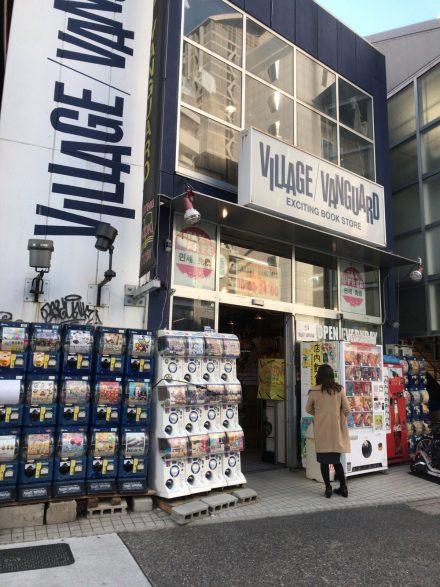 ヴィレッジバンガード(名古屋中央店)