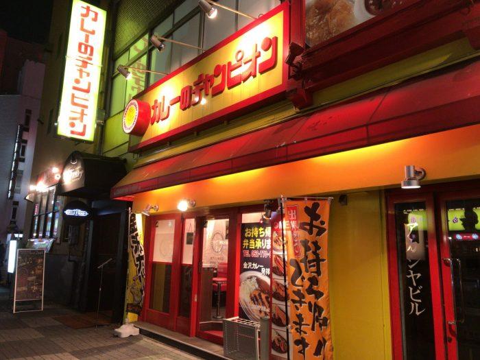 カレーのチャンピオン(栄プリンセス店)