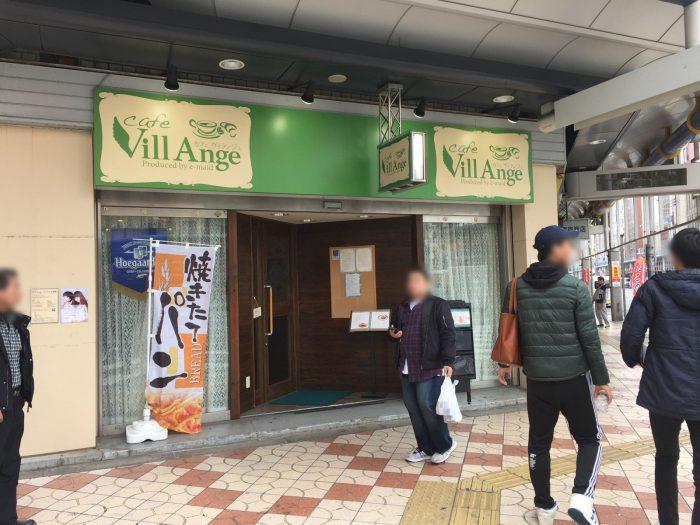 カフェ ヴィランジュ(cafe Vill Ange)