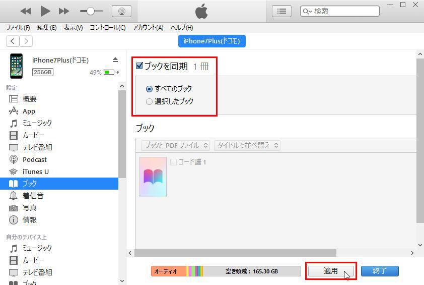 pc pdf iphone ipad itunes rh yossy style net iTunes Icon iTunes For Dummies