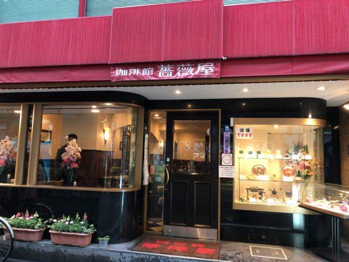 珈琲館 薔薇屋(心斎橋にある喫茶店)