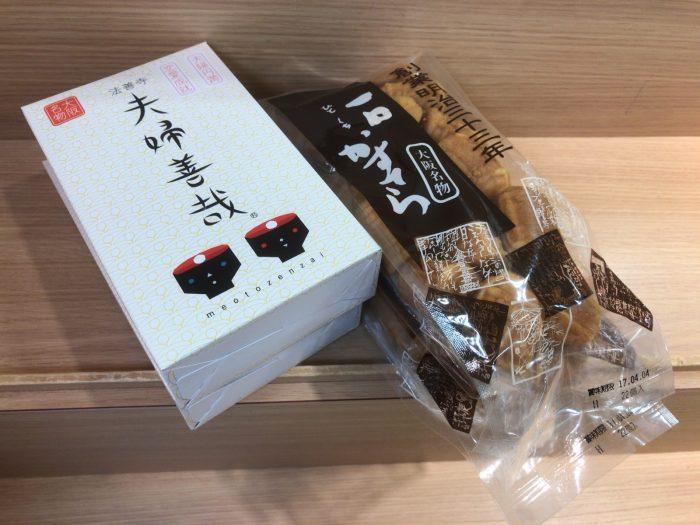 夫婦善哉(大阪旅行のお土産)
