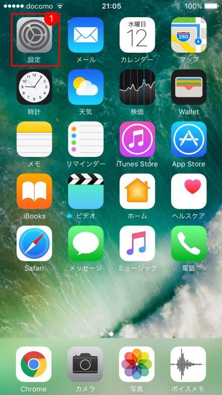 iPhoneのホーム画面の「設定」アイコン