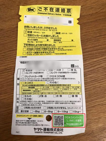 ヤマト運輸の不在伝票