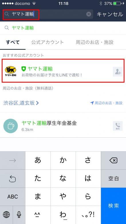 ヤマト運輸のLINE公式アカウント