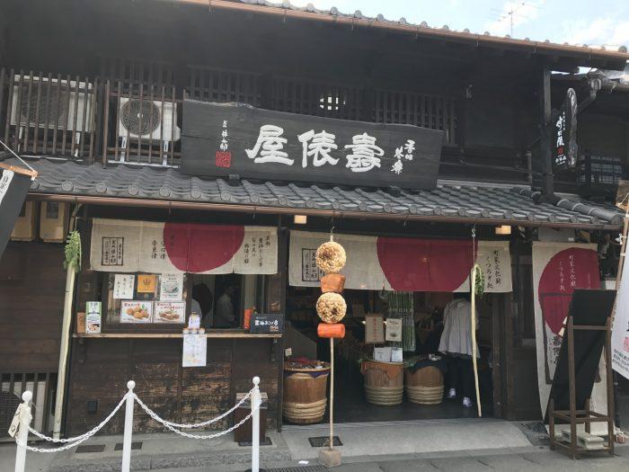 壽俵屋犬山井上亭