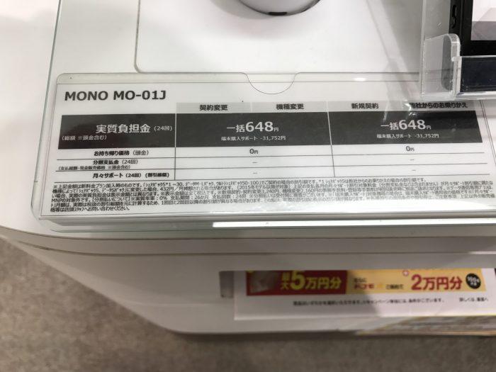 MONO MO-01Jの実質負担金