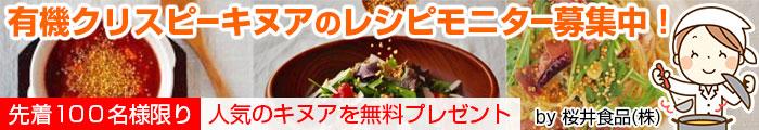 有機クリスピーキヌアの無料レシピモニター募集