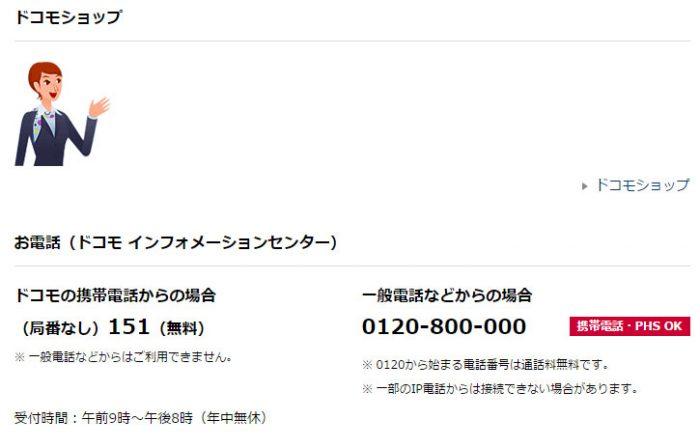 ドコモインフォメーションセンター→ドコモの携帯電話からの場合(局番なし)151(無料)