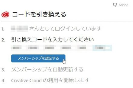 Adobe CCの利用開始手順