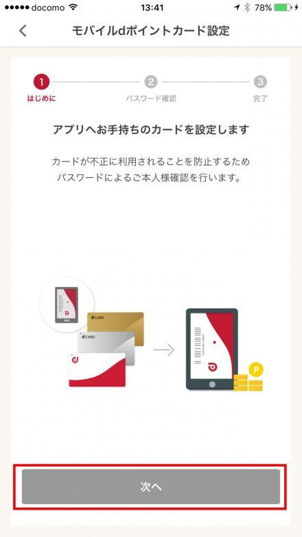 モバイルdポイントカード設定