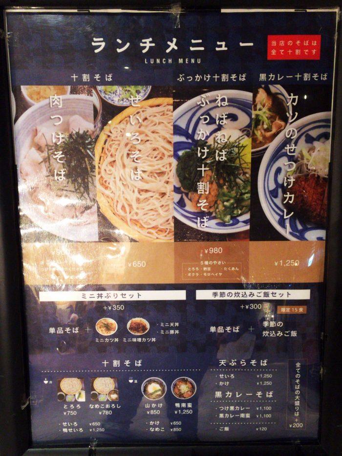 蕎麦とお酒 そばちょこ:ランチメニュー
