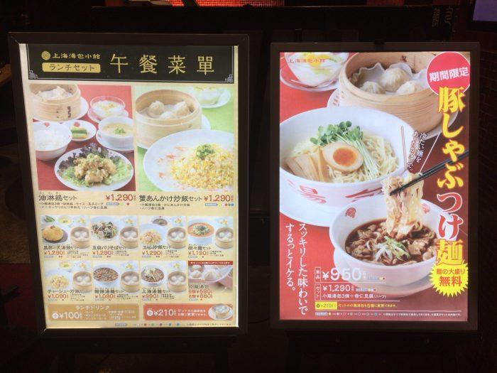 上海湯包小館の豚しゃぶつけ麺