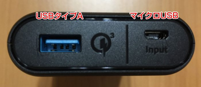 Anker PowerCore 10000はAndroidスマホ・タブレットにも対応