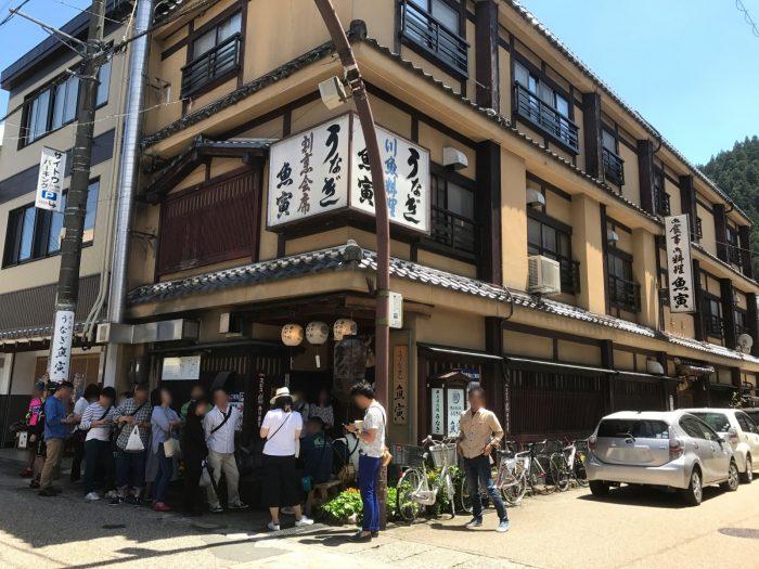 魚寅(郡上八幡のうなぎ屋)