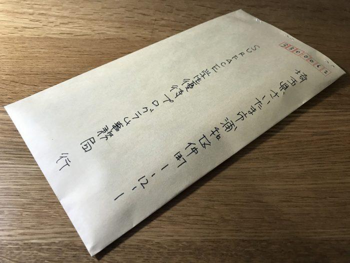 SURFACE学生優待プログラム事務局宛に必要書類を郵送