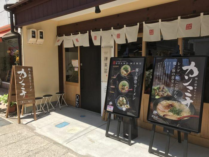 カンミナ(郡上豚骨ラーメン 店)