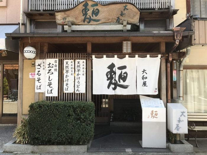 大和屋(郡上八幡の蕎麦店)