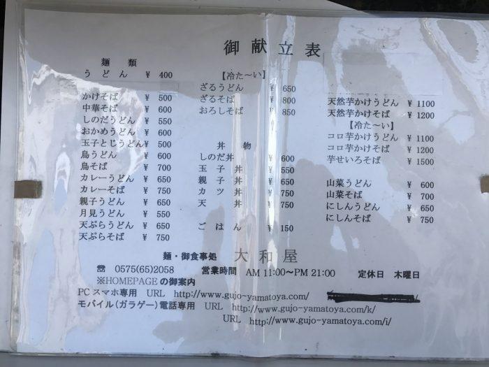 大和屋のメニュー表