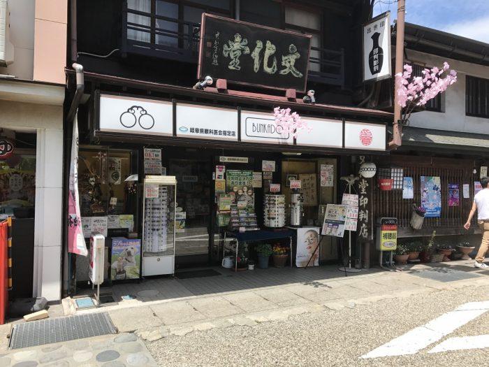 文化堂(メガネ・印章のお店)
