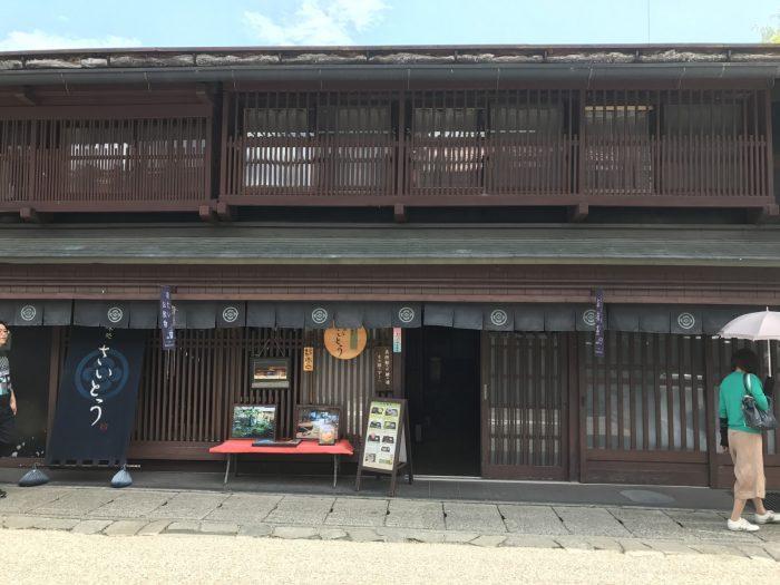 カフェ 斎藤美術館