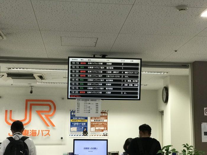 名駅東口のJR東海バスのチケット購入場所