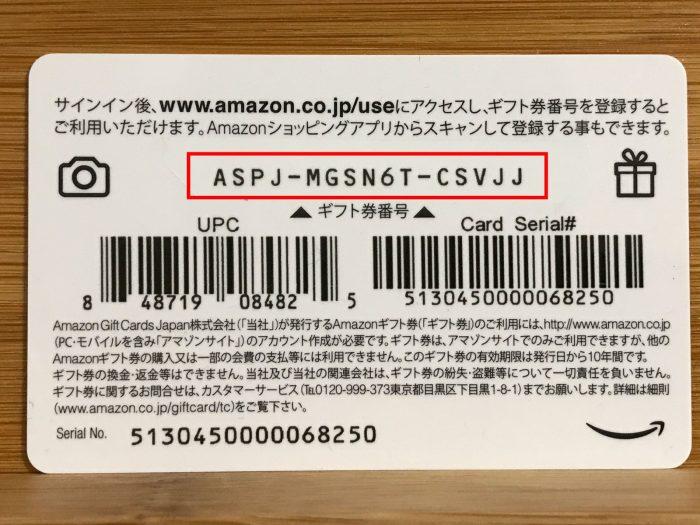 Amazonギフト券のギフト券番号