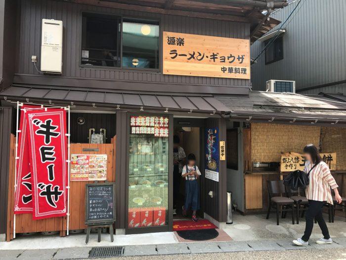源楽(郡上八幡のラーメン店)
