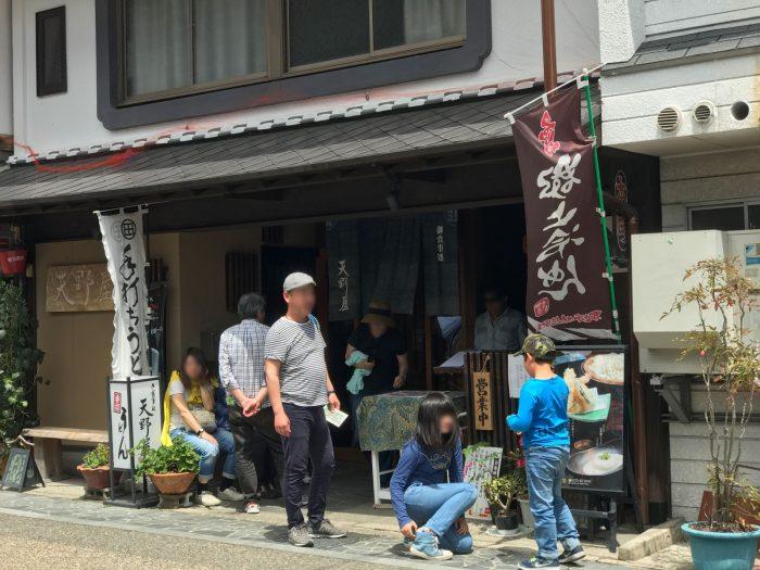 天野屋(郡上八幡の手打ちうどん店)