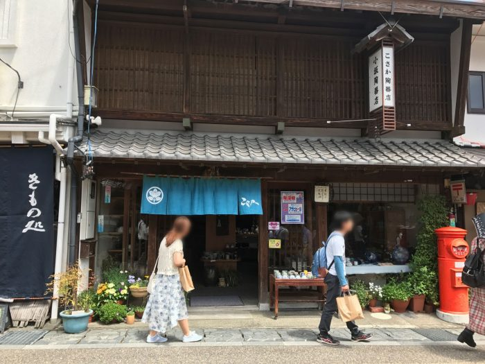 小坂陶器店