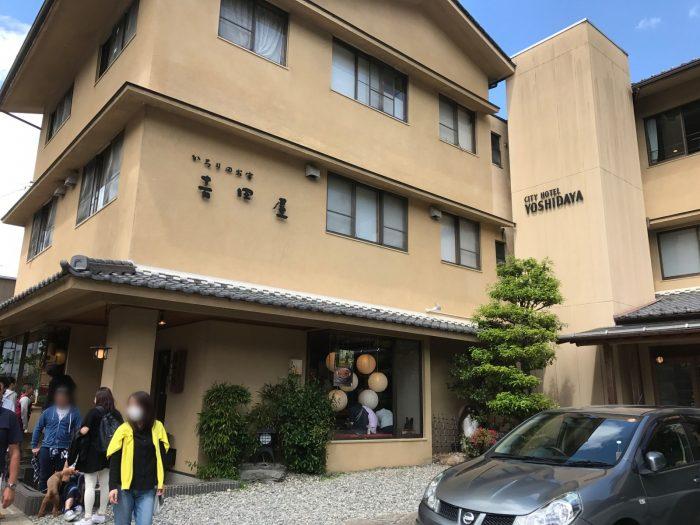 シティホテル吉田屋