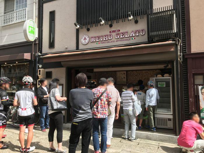 明宝ジェラート(郡上八幡店)