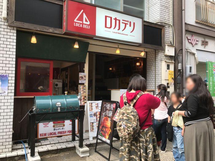 ロカデリ(郡上八幡のハンバーガ店)