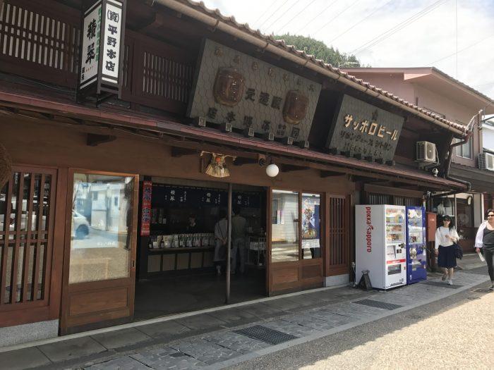 平野本店(郡上八幡の日本酒店)