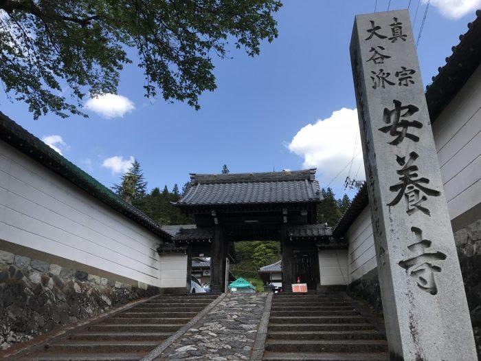 安養寺の入口