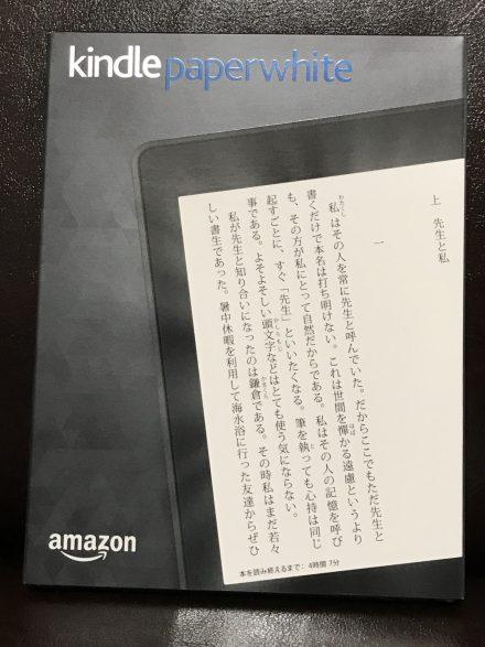 Kindle Paperwhite(マンガモデル)
