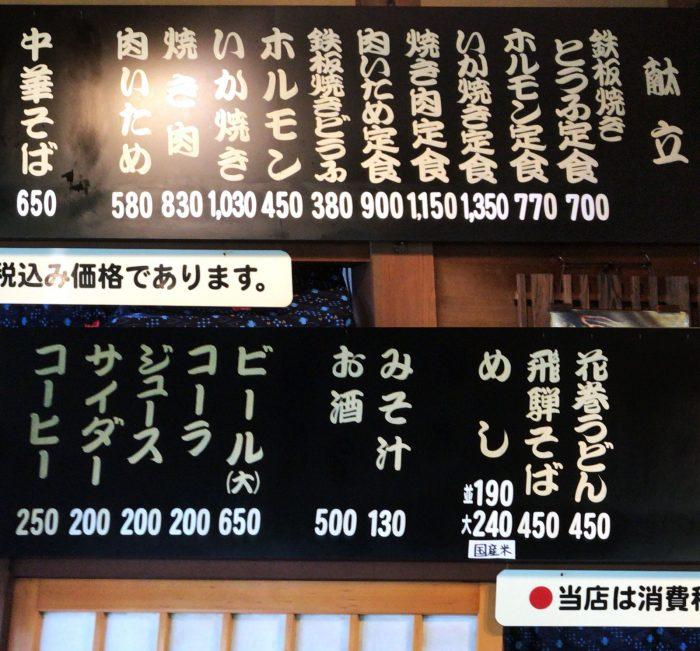 国八食堂のメニュー