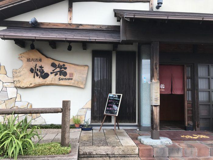 焼楽(可児市の焼肉店)